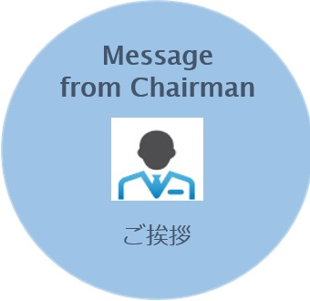 ご挨拶|Message from Chairman